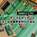 【ラズパイPico】テーブルサッカーに「ゴォォーーール!」の音声を付けてみた