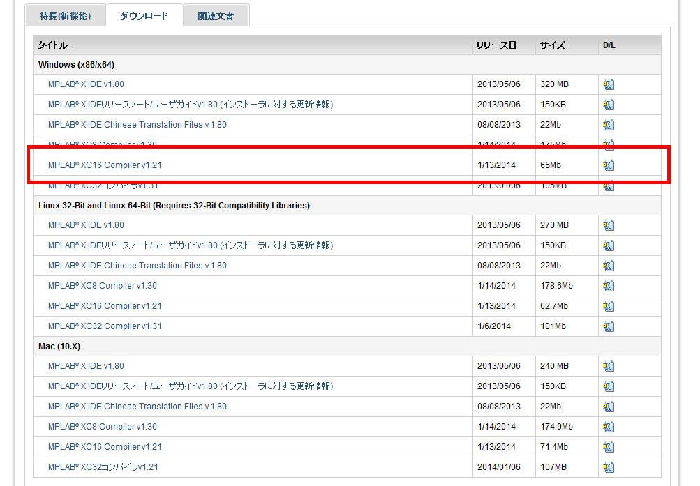 XC16コンパイラダウンロードページ